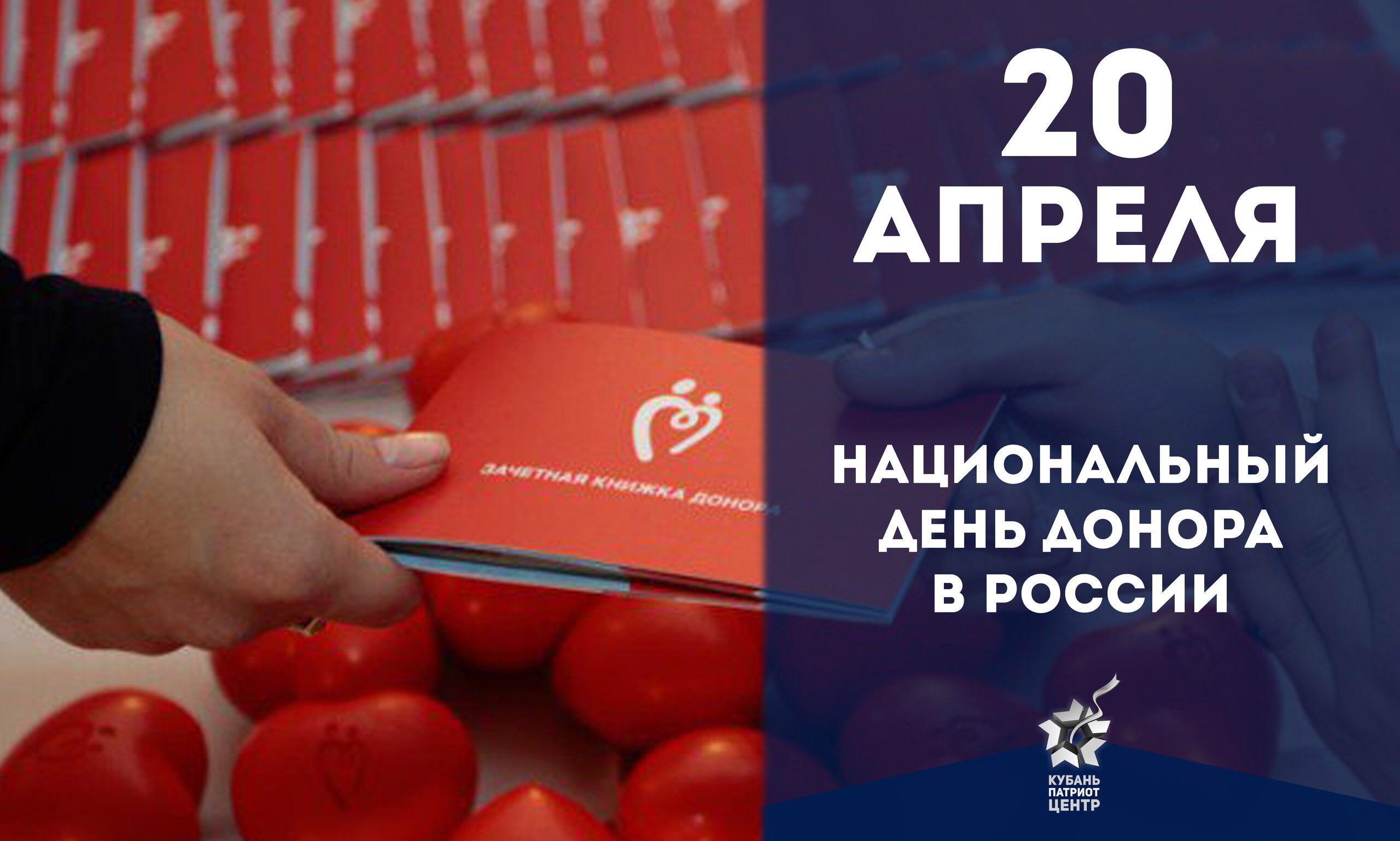 открытки с днем донора в россии 2019 думала